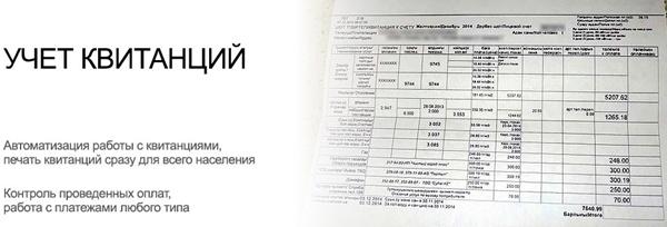 Программа для учета квитанций