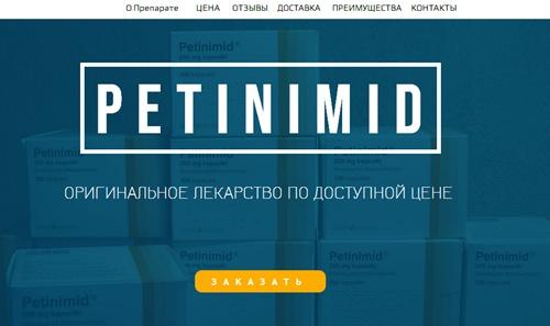 Сайт где купить Петинимид недорого